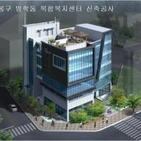 CM_방학동 복합복지센터 신축공사(2007~2008)