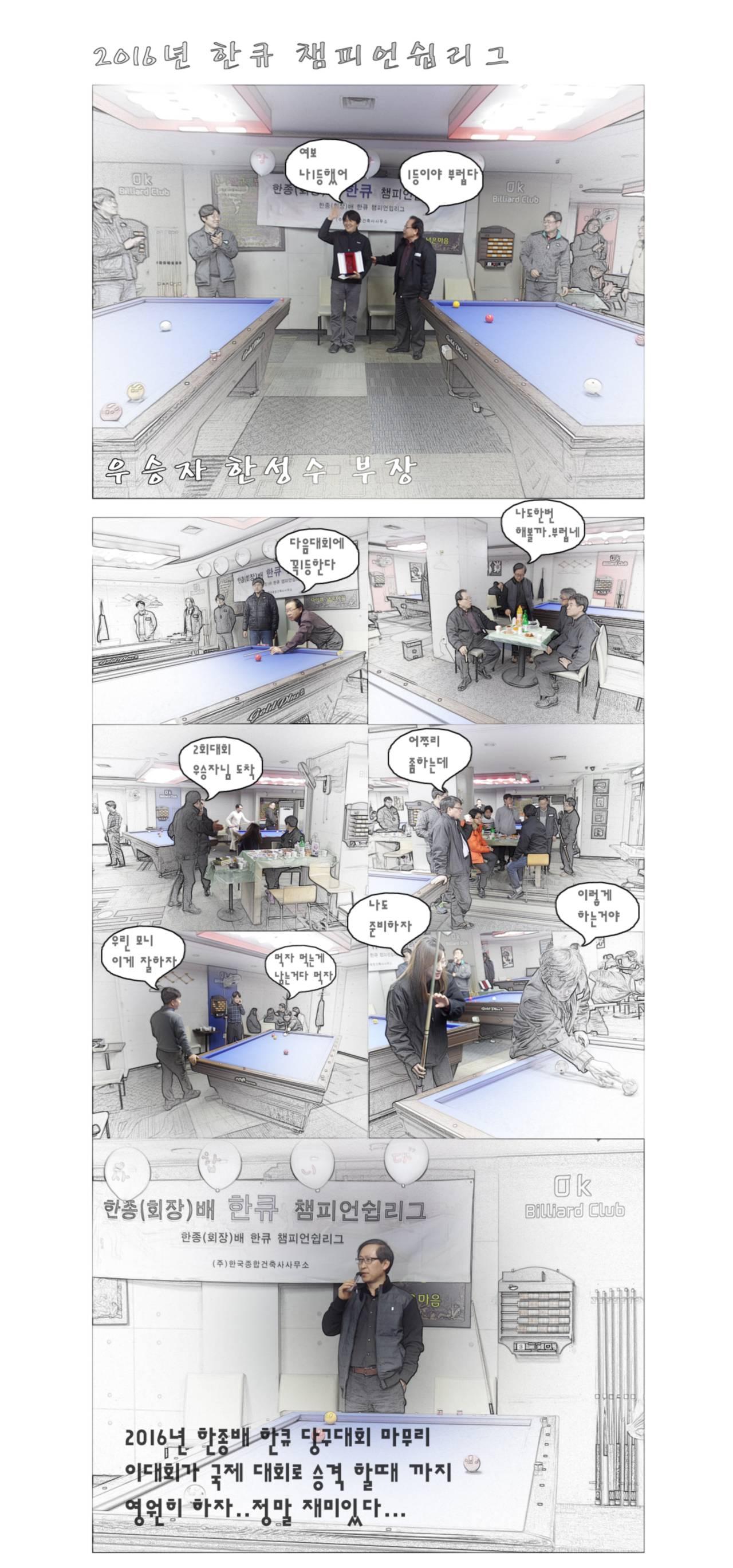 homepage_2016년한종배 한큐 설 명절 대회